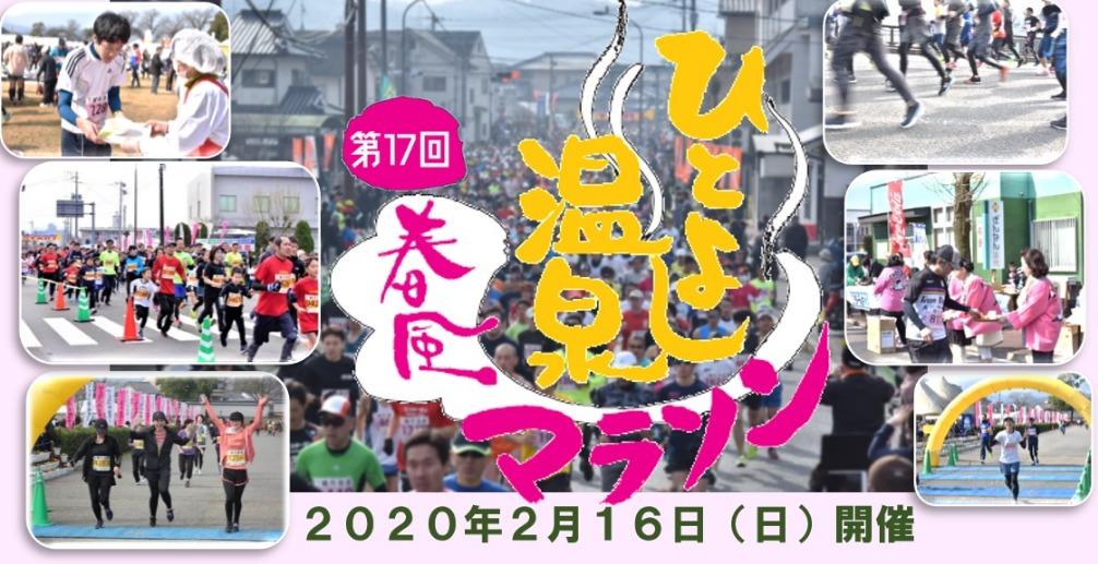 ひとよし温泉春風マラソン