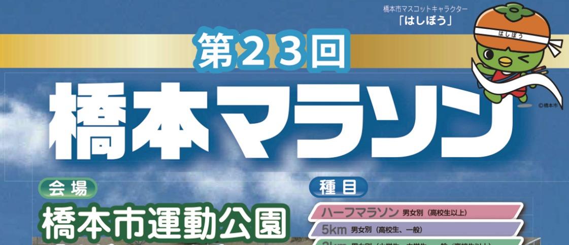 橋本マラソン
