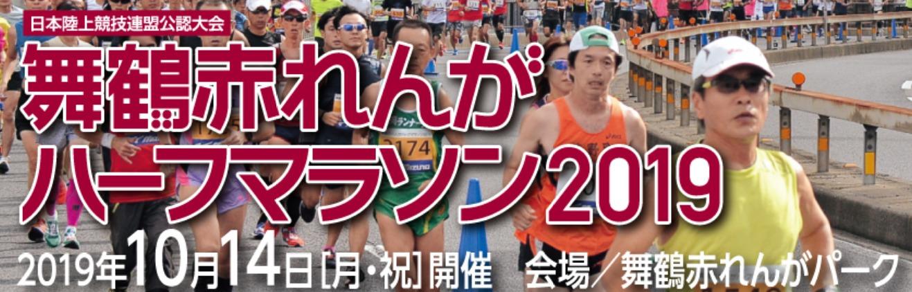 舞鶴赤レンガハーフマラソン