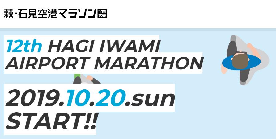萩・石見空港マラソン