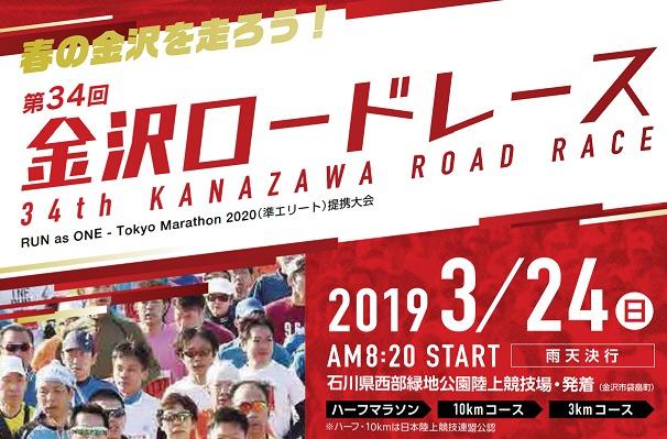 金沢ロードレース