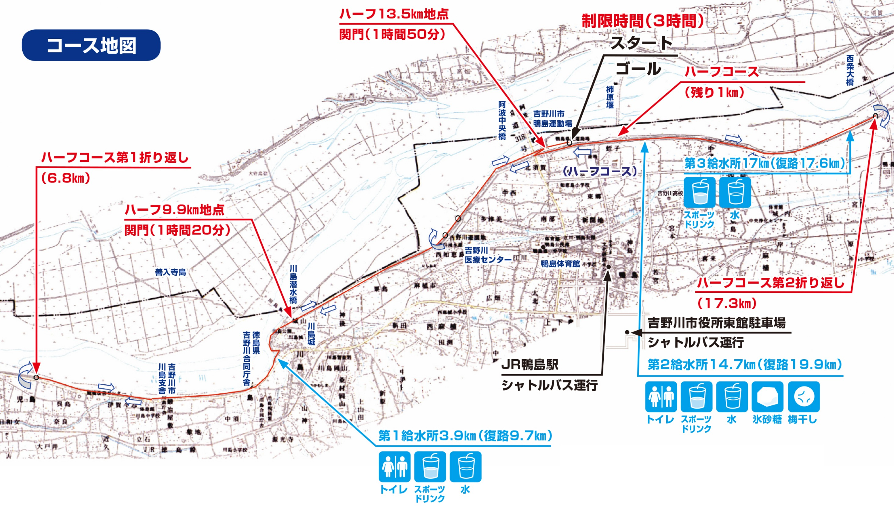 吉野川市リバーサイドハーフマラソンコースマップ