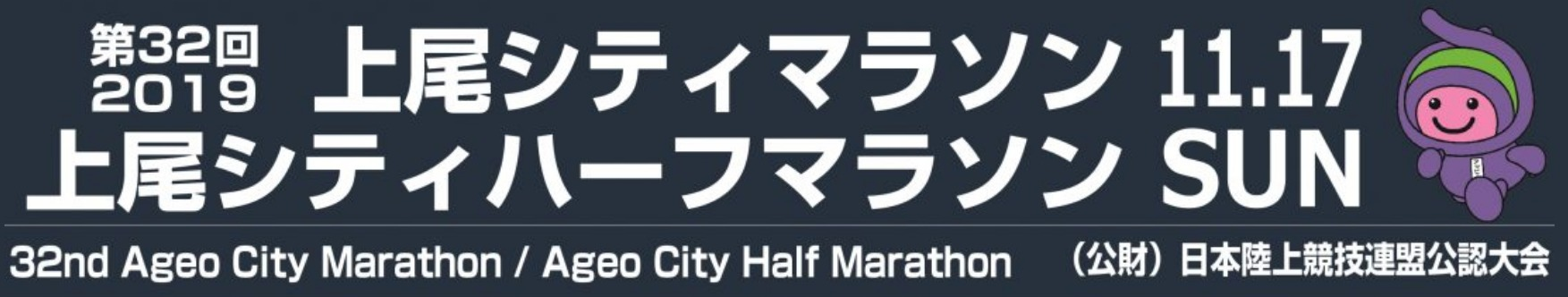 上尾シティハーフマラソン