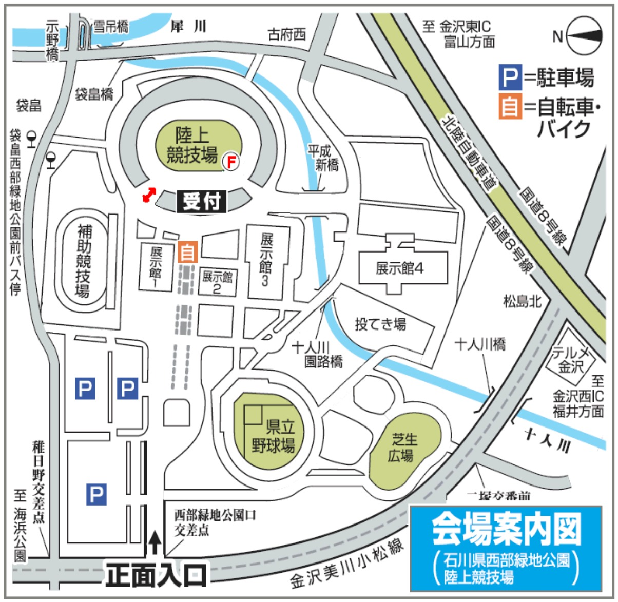 金沢ロードレース会場アクセス