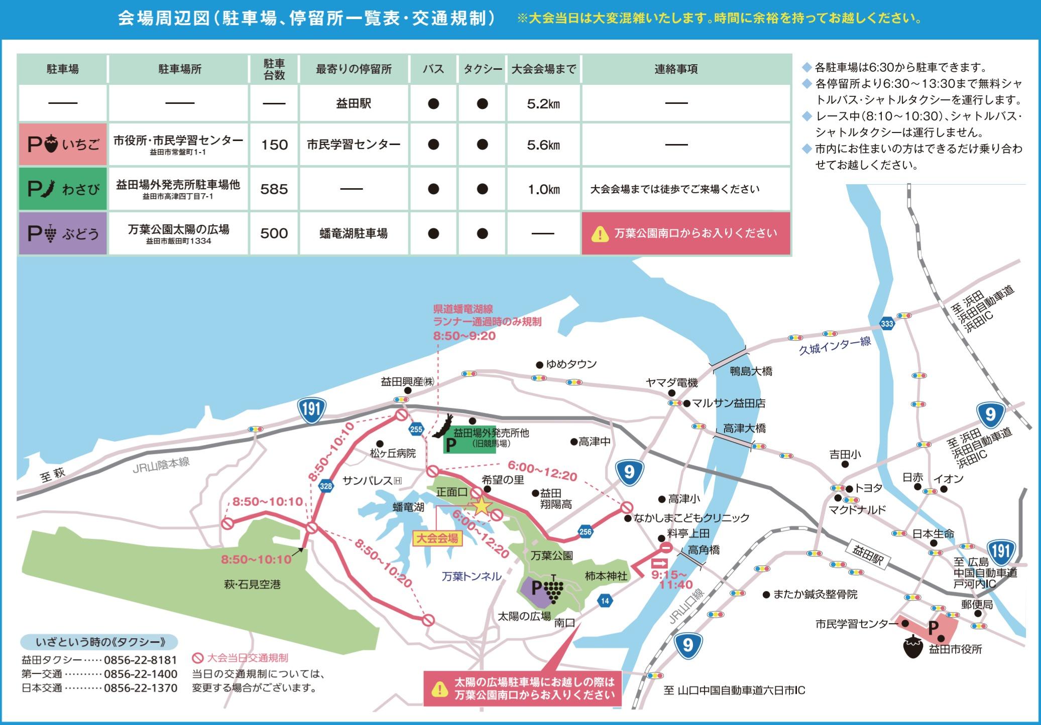 萩・石見空港ハーフマラソン会場周辺マップ