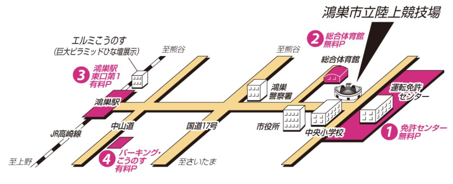 鴻巣パンジーハーフマラソン会場アクセスマップ