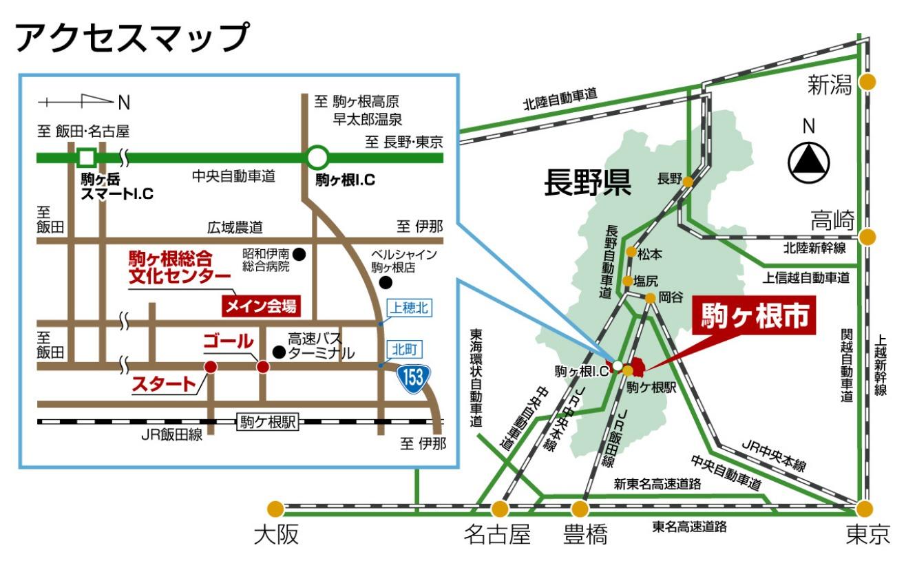 信州駒ケ根ハーフマラソン会場アクセスマップ